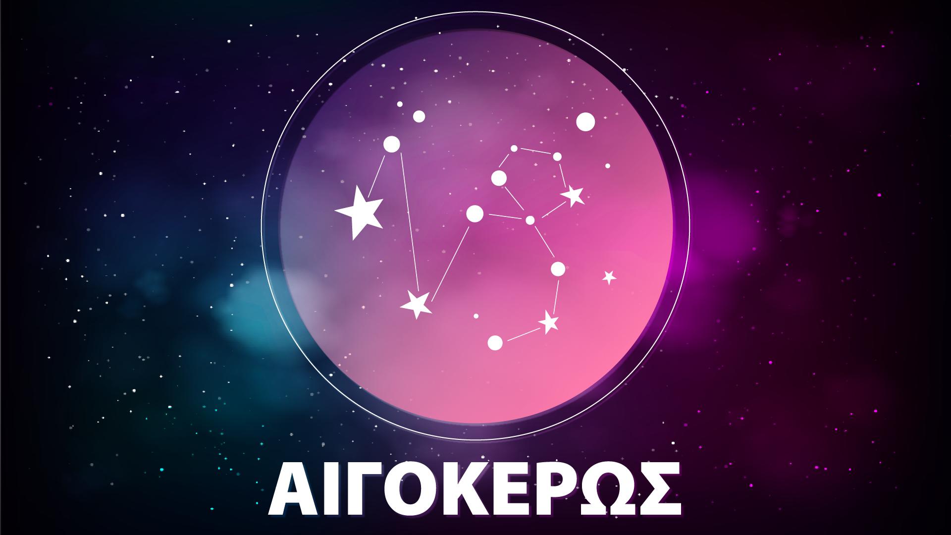 Αιγόκερως – Εβδομαδιαίες αστρολογικές προβλέψεις από 15/7 έως και 21/7/2019