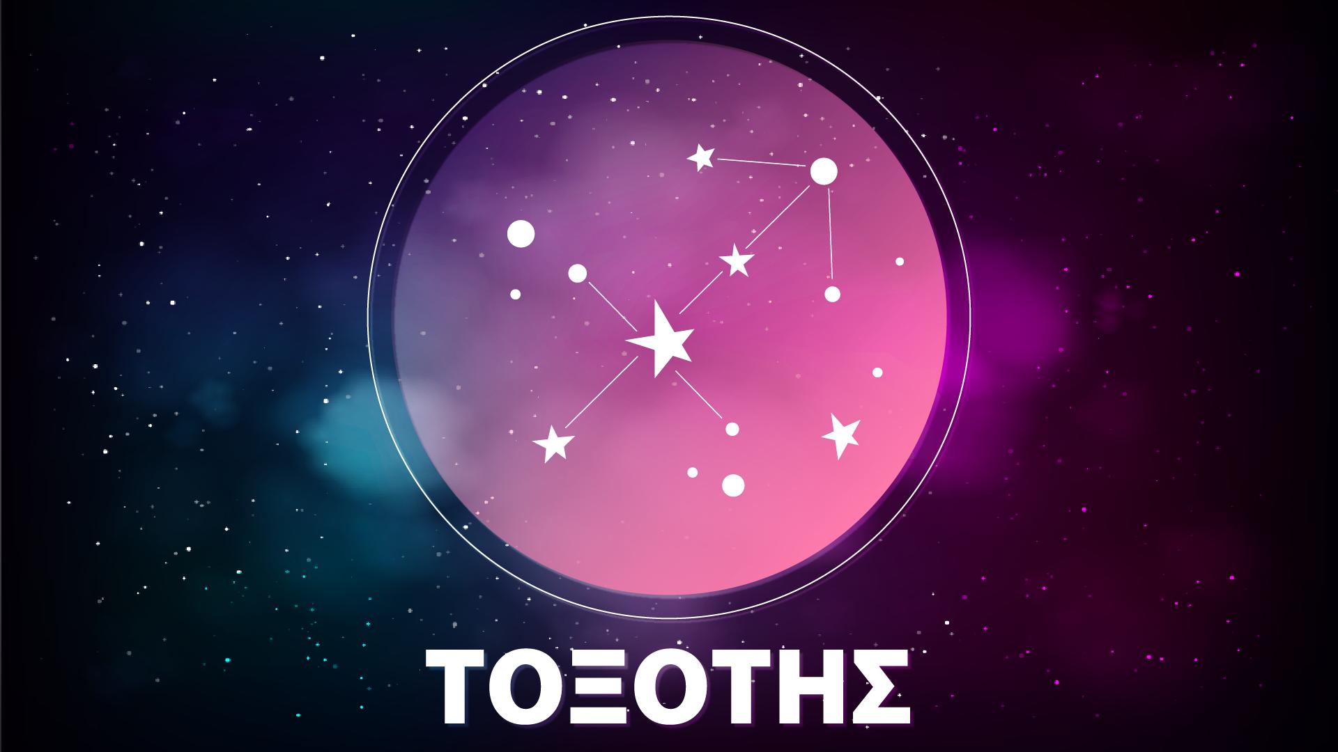 ΤΟΞΟΤΗΣ – Εβδομαδιαίες αστρολογικές προβλέψεις από 1/7 έως και 7/7 /2019