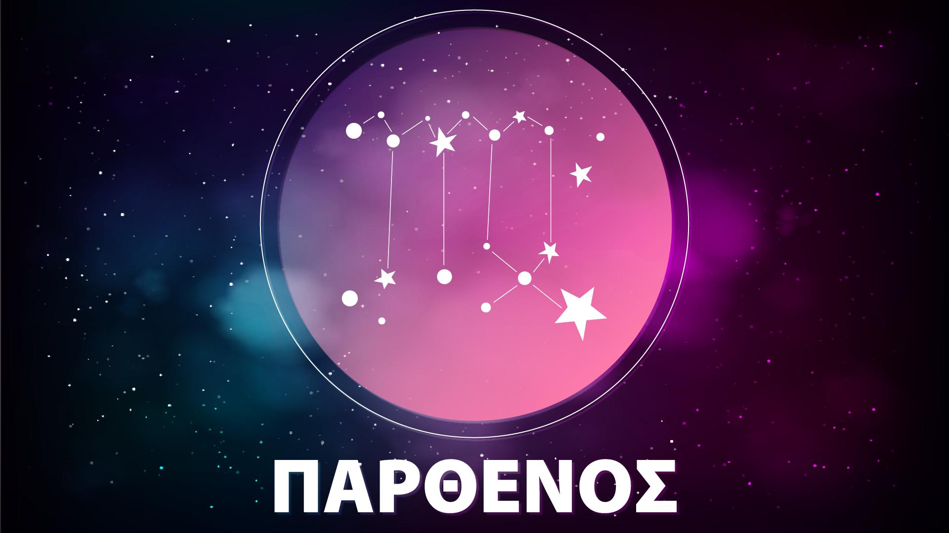 ΠΑΡΘΕΝΟΣ – Εβδομαδιαίες αστρολογικές προβλέψεις από 17/6 έως και 23/6/2019