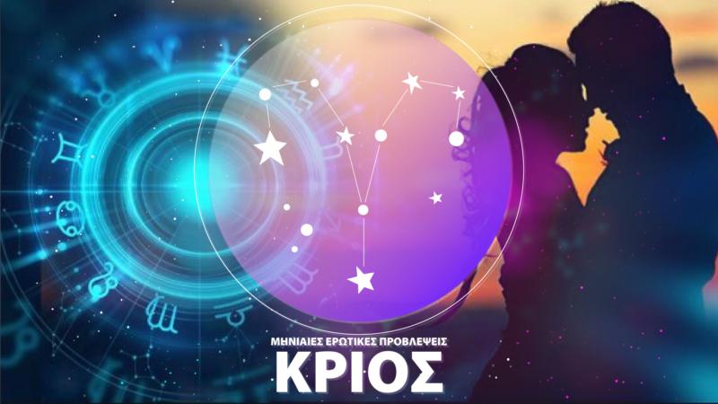 ΚΡΙΟΣ – Μηνιαίες ερωτικές αστρολογικές προβλέψεις Σεπτεμβρίου 2019