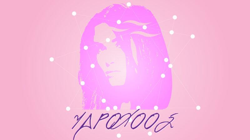 Υδροχόος – Οι εβδομαδιαίες αστρολογικές προβλέψεις από 11/11 έως 17/11/2019 από την Αλίντα Κανάκη !