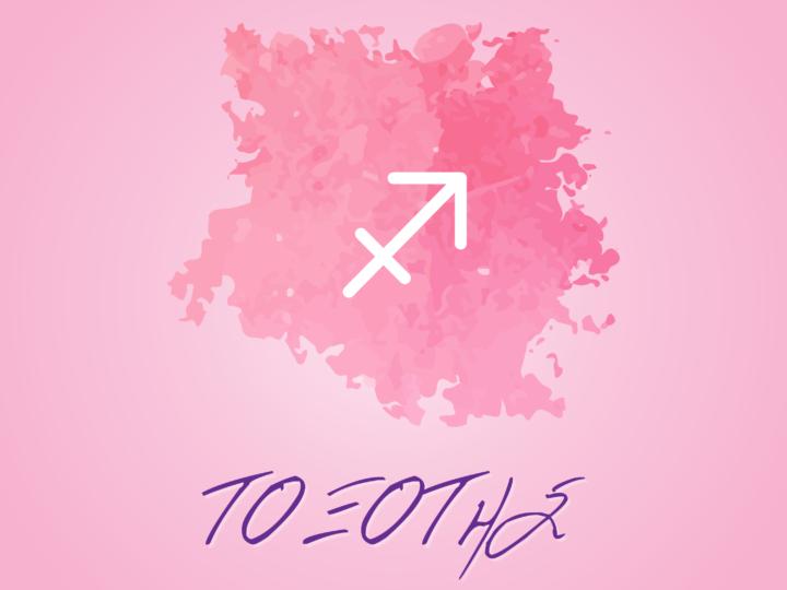 Τοξότης – Μηνιαίες αστρολογικές προβλέψεις Σεπτεμβρίου 2021