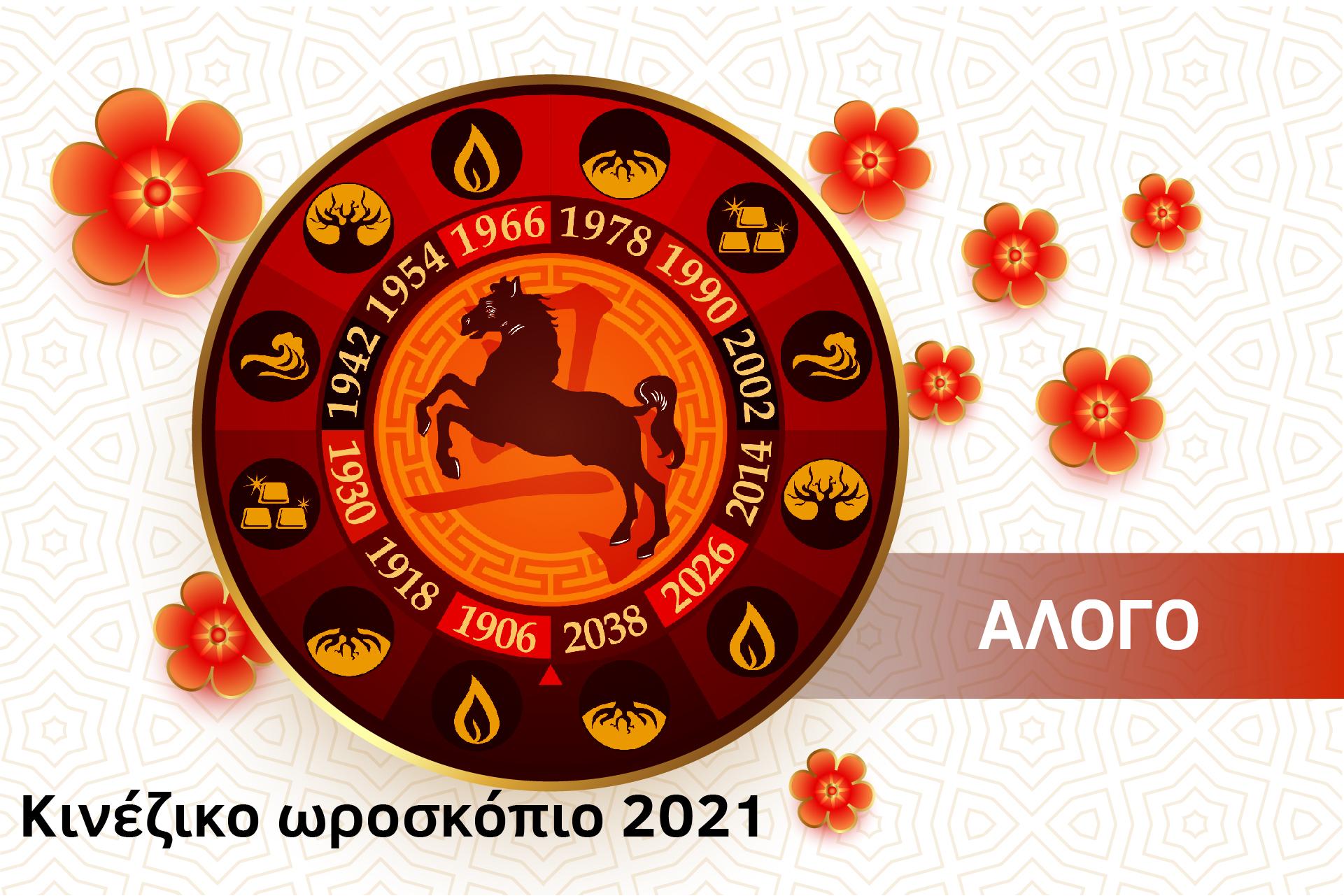 Άλογο 2021 – Κινέζικο Ωροσκόπιο