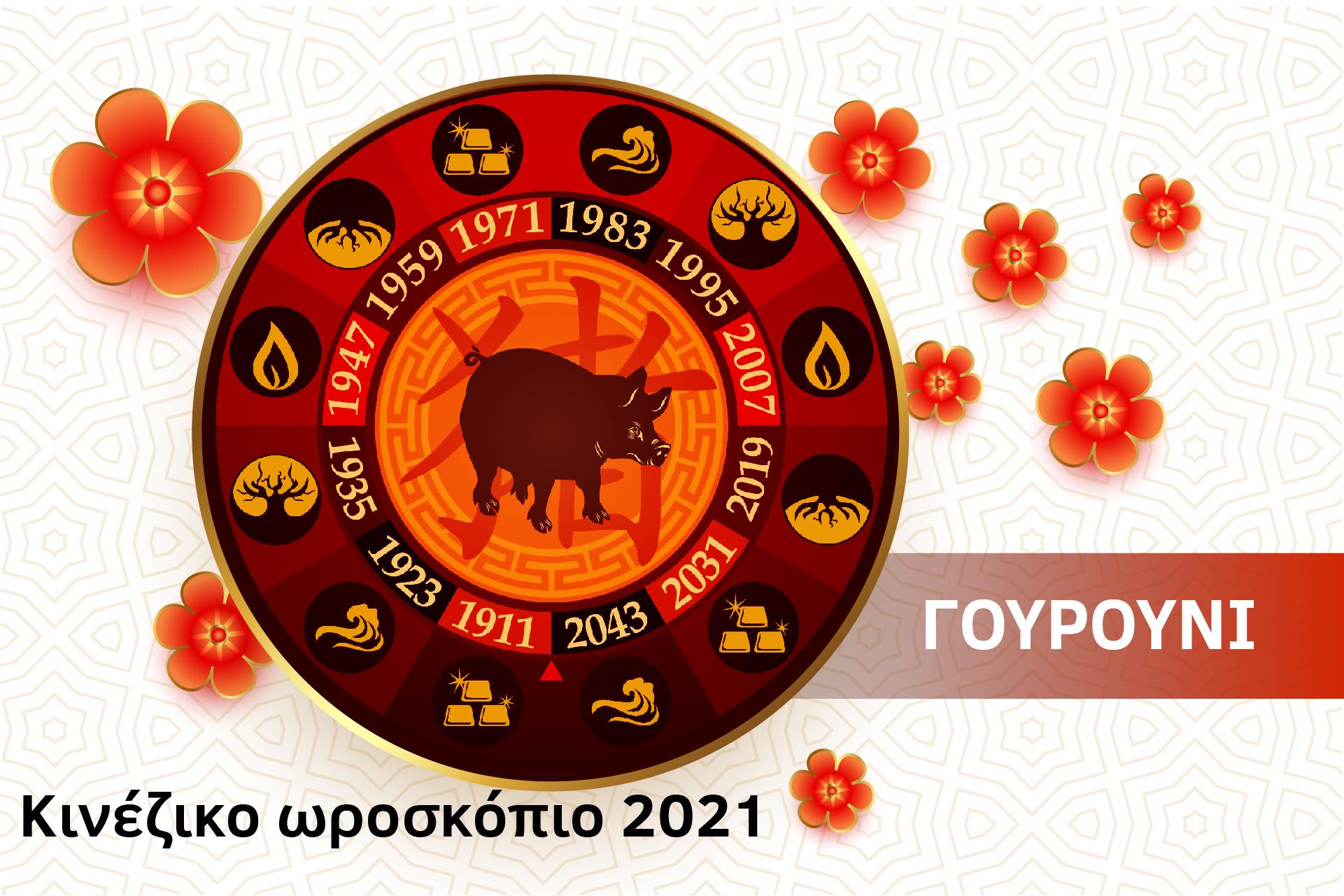 Γουρούνι 2021 – Κινέζικο Ωροσκόπιο