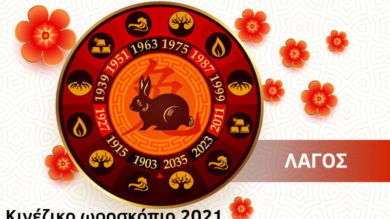 Λαγός 2021 – Κινέζικο Ωροσκόπιο