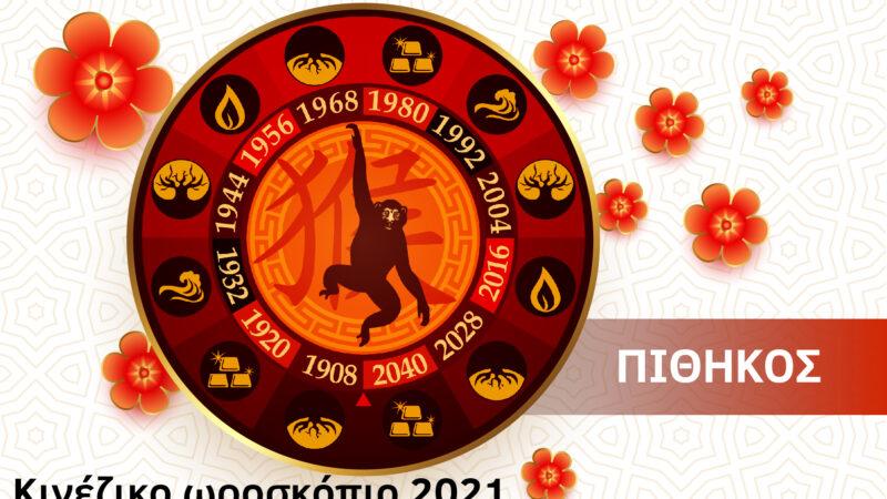 Πίθηκος 2021- Κινέζικο Ωροσκόπιο