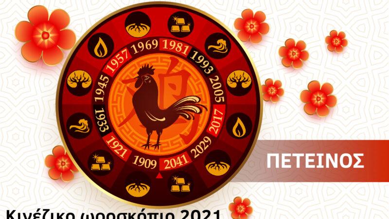 Πετεινός 2021- Κινέζικο Ωροσκόπιο