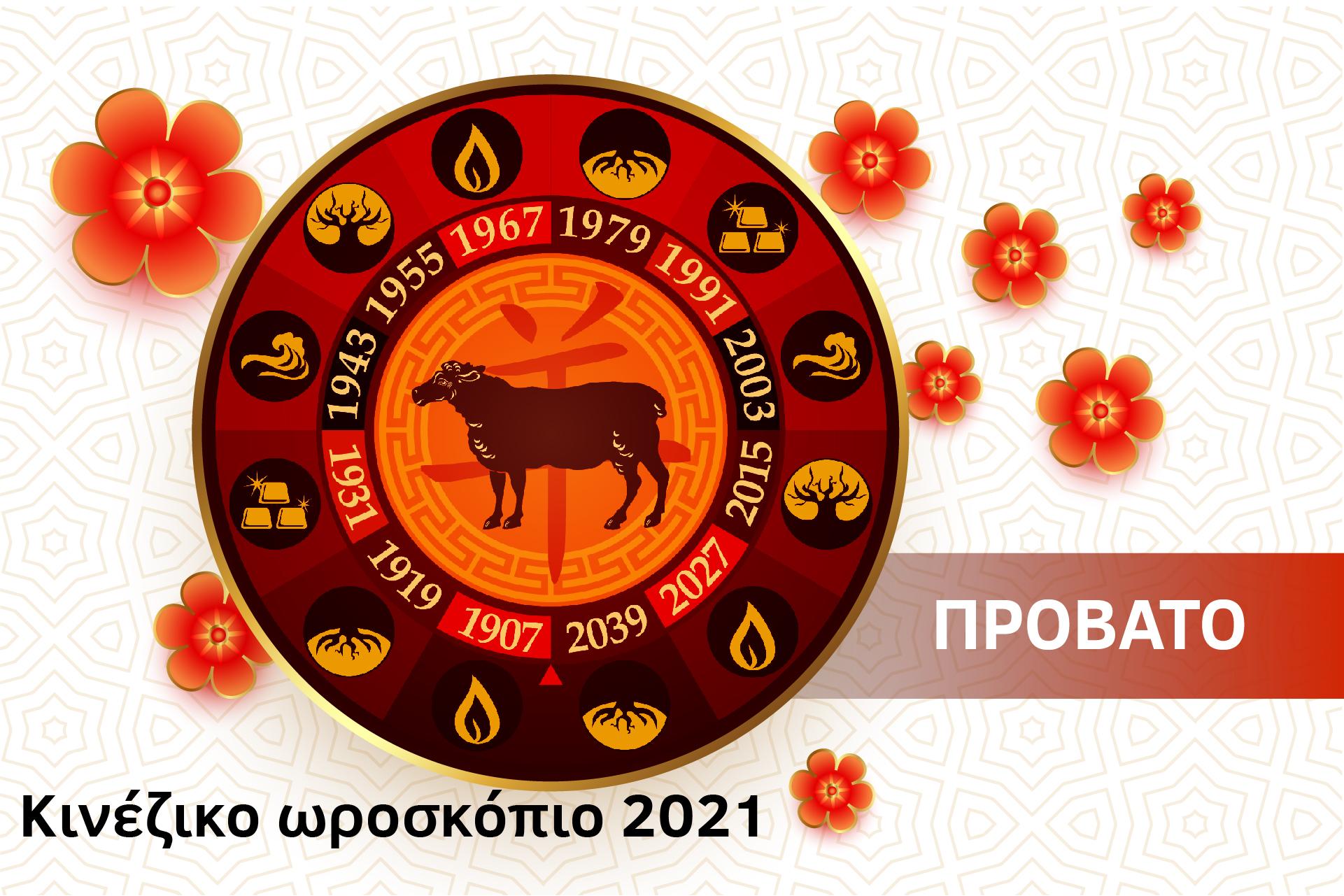 Πρόβατο 2021 – Κινέζικο Ωροσκόπιο