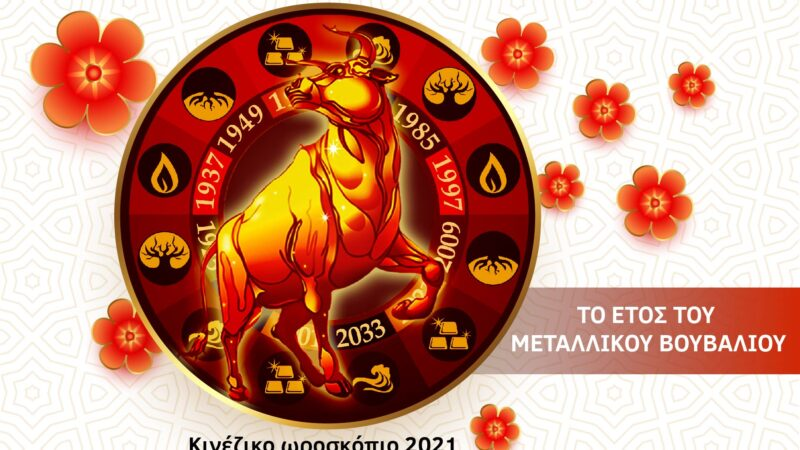 Κινέζικο ωροσκόπιο 2021 || Το έτος του μεταλλικού Βουβαλιού ||
