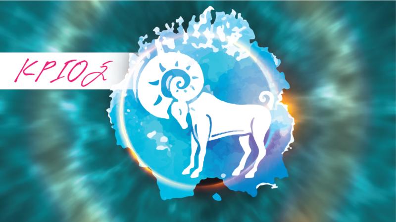 Κριός ετήσιες αστρολογικές προβλέψεις – 2021  Από την Αλίντα Κανάκη !