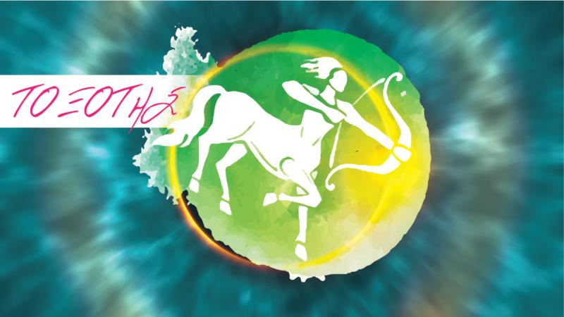 Τοξότης – Eτήσιες αστρολογικές προβλέψεις -2021  Από την Αλίντα Κανάκη !