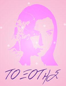 Τοξότης – Οι εβδομαδιαίες αστρολογικές προβλέψεις από 11/11 έως 17/11/2019 από την Αλίντα Κανάκη !