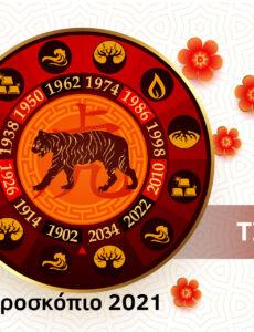 Τίγρης 2021 – Κινέζικο Ωροσκόπιο