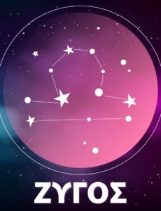 Ζυγός – Εβδομαδιαίες αστρολογικές προβλέψεις και τα τυχερά νούμερα 9/9 έως και 15/9/2019 !