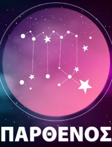 Παρθένος – Εβδομαδιαίες αστρολογικές προβλέψεις και τα τυχερά νούμερα 9/9 έως και 15/9/2019 !